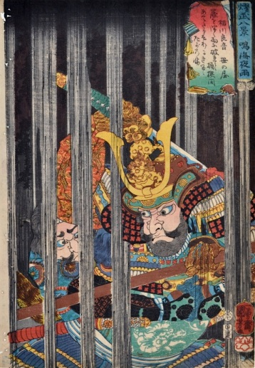 Kuniyoshi, Military Brilliance for the 8 Views: Night Rain at Narumi